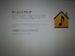iTunesホームシェアリング設定