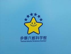 多摩六都科学館のマーク