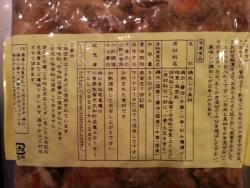 佐賀県の「名尾庵」という店の鶏めし冷凍品