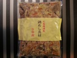 佐賀県の「名尾庵」という店の鶏めし