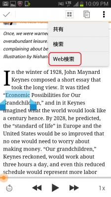 UMANOわからない英単語をWEB検索