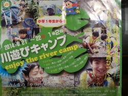 あばれんぼキャンプ 川遊びキャンプ