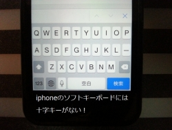 iOS キーボード 十字キー無い