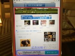 広告がうざい!ipad-miniでブログ画面が小さくなっていく