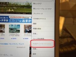 【ホームIT】 ipad-mini画面下の広告がうざい!ブログ画面が小さくなっていく(縮小されていく)!