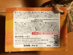 横浜中華街 蒟蒻しゃぼんの蒟蒻石鹸