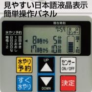 タカギ 水分センサー付かんたん水やりタイマーセット  パネル