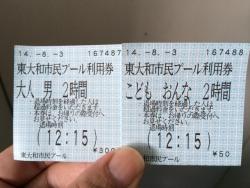 東大和市民プールのチケット