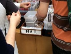 もみじ饅頭 桐葉菓