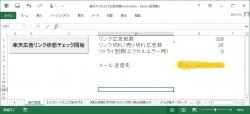 FC2ブログの「広告リンク切れ」、「商品売り切れ」自動チェックツール(Excelマクロ)の操作画面