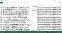 ブログの「楽天広告リンク切れ」、「商品売り切れ」自動チェックツール(Excelマクロ)