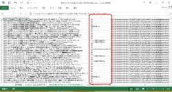 FC2ブログの「楽天アマゾン広告リンク切れ」、「商品売り切れ」自動チェックツール(Excelマクロ)のチェック結果