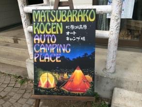 長野県 松原湖高原オートキャンプ場受付