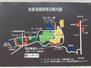 松原湖高原オートキャンプ場 周辺施設