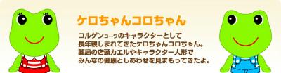 kerokoro_name.jpg