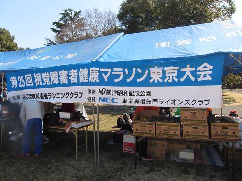 IMG_2296 ⑫健康マラソン大会