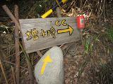 IMG_2807 ④親切な標識
