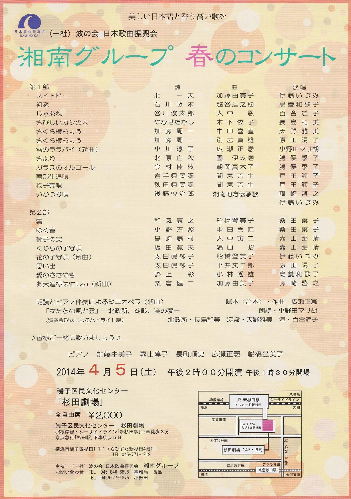 湘南グループ 2014春2
