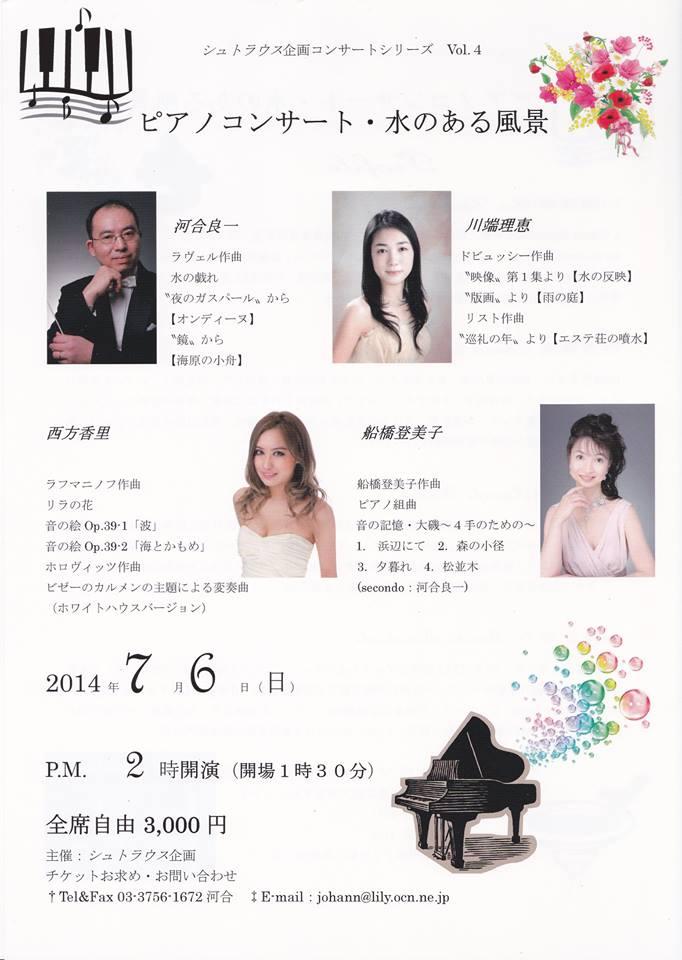 7月6日(日)ピアノコンサート