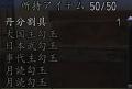 真紅 獅子孫孫_8