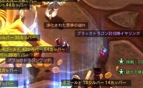 DN 2014-05-03 6人討伐BD報酬