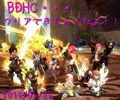 BDHC討伐 20140626