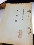 140512昭和六年発行の「楠原踊」