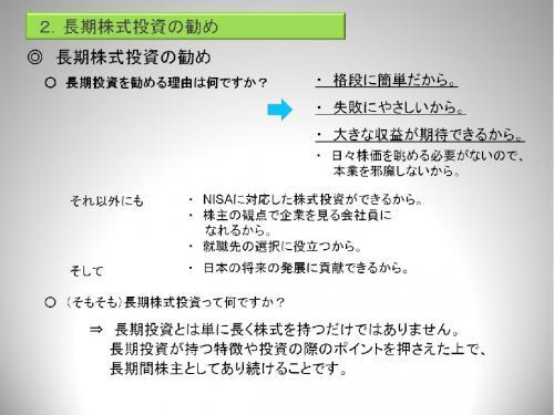 長期投資の勧め_convert_20140313163031