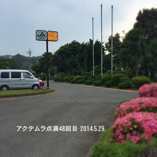 20140529-02.jpg
