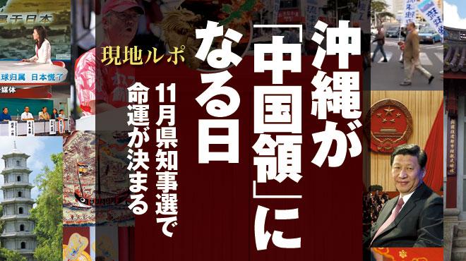 沖縄が中国領になる日