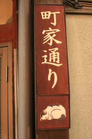 町家通りの看板