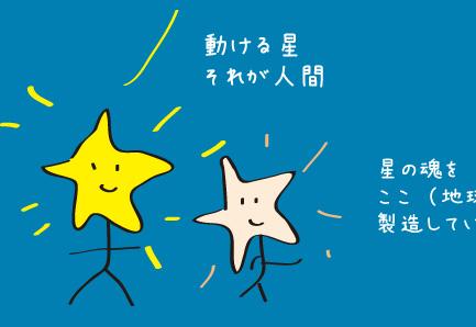 足が生えた星