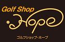 Golf Shop HOPE