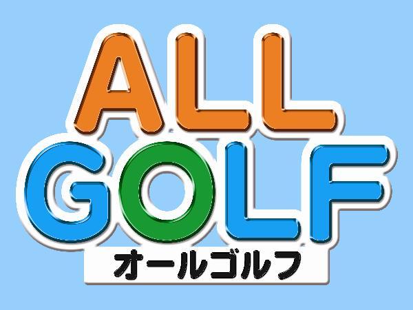 all golf 1