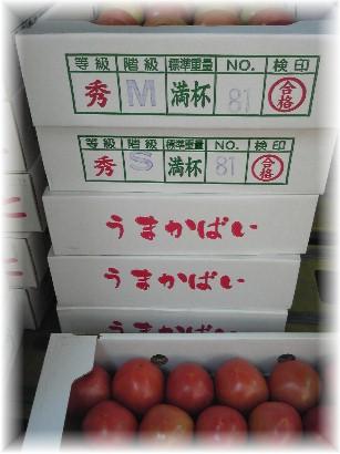 75トマト