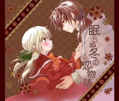 「眠らぬ冬の恋物語」CDジャケ絵
