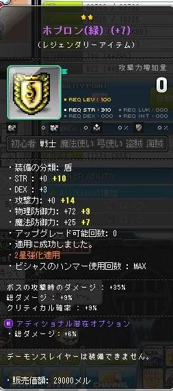 Maple140209_140922.jpg
