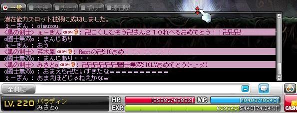 Maple140327_224304.jpg