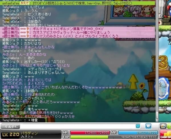 Maple140330_170832.jpg