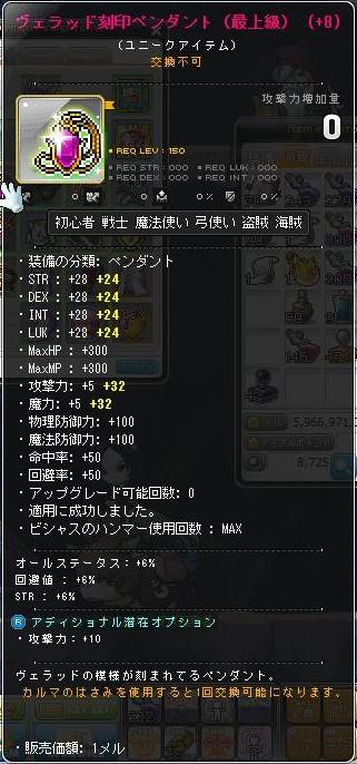Maple140505_082919.jpg