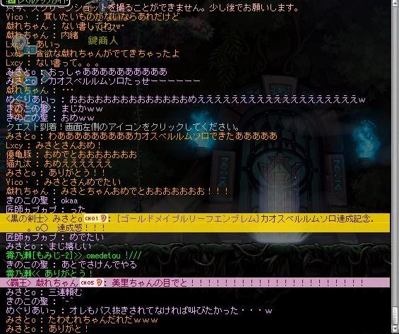 Maple140506_154610.jpg