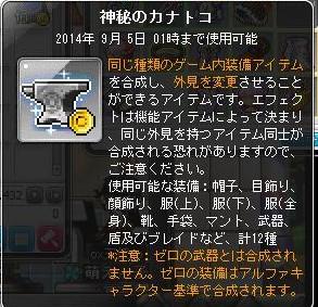 Maple140607_010038.jpg