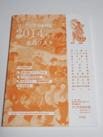 BL140613アジアの本の会2P6140009