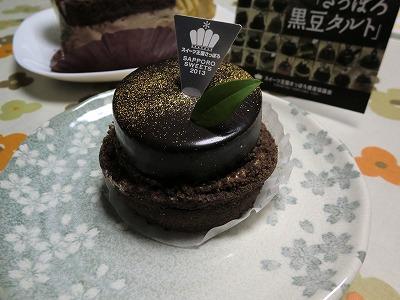 黒豆タルト