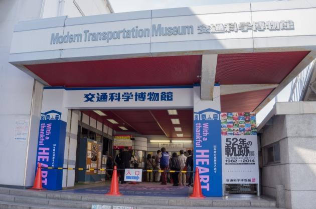 さよなら交通科学博物館(1) ~小学生の散歩請負人も登場!~-003
