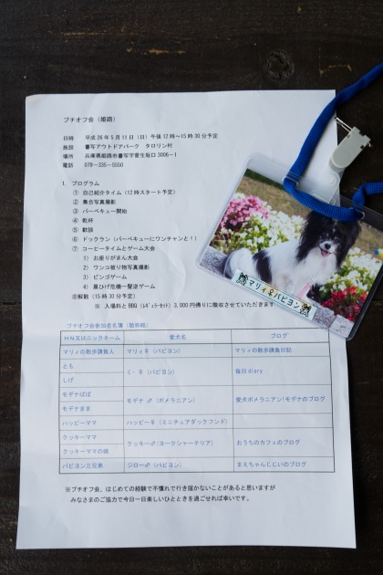 姫路「タロリン村」プチオフ会【紹介編】-019