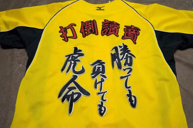 ドレスコードは阪神タイガース!!-001
