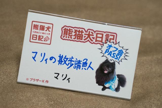 「熊猫犬オフ会」感動のフィナーレ♪-013