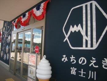 道の駅富士川2