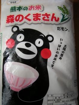 クマモンのお米